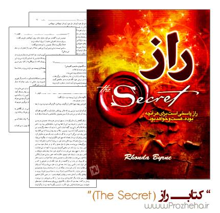 کتاب راز راندا برن