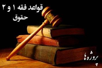 جزوه های دروس قواعد فقه 1 و 2   رشته ی حقوق