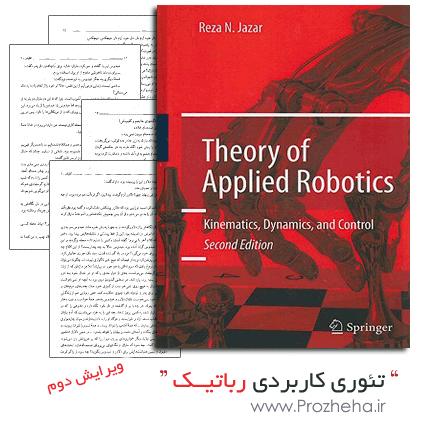 تئوری کاربردی رباتیک