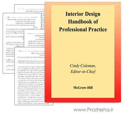 Interior Design Handbook Of Professional Practice The Interior Design Business Handbook