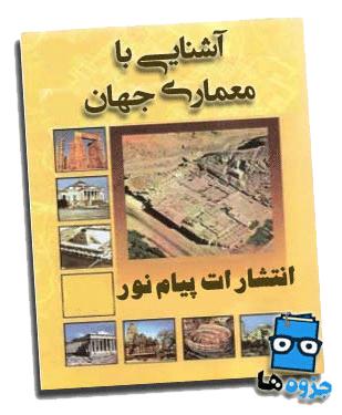 دانلود کتاب آشنایی با معماری جهان – انتشارات پیام نور