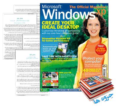 مجله ی رسمی Microsoft Windows XP