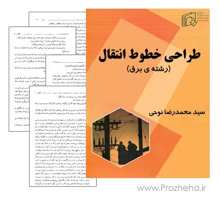 کتاب طراحی خطوط انتقال