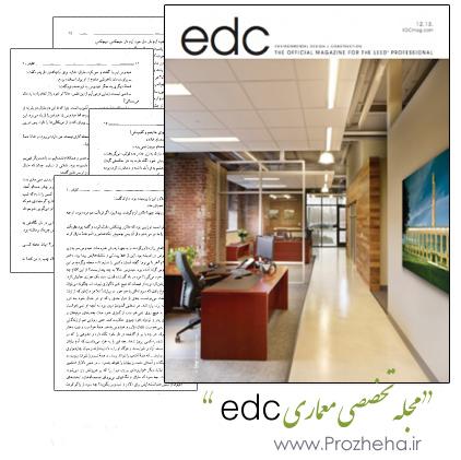 مجله معماری edc