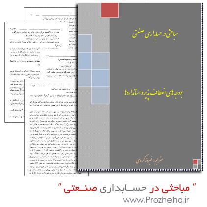 کتاب مباحثی در حسابداری صنعتی حسابداری