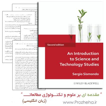 تکنولوژی مطالعات