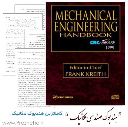 هندبوک مهندسی مکانیک