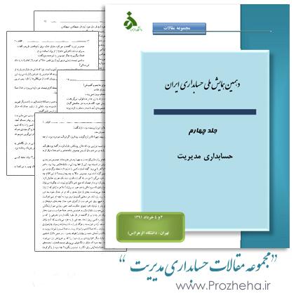 دانلود مجموعه مقالات دهمین همایش ملی حسابداری حسابداری مدیریت