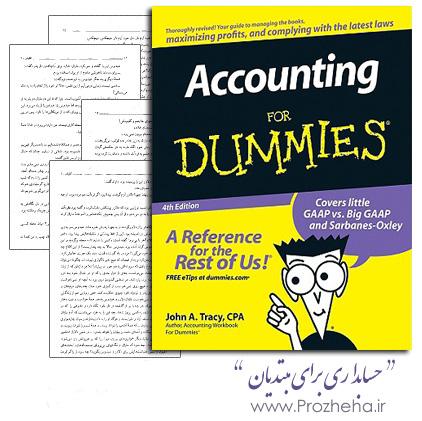 حسابداری برای مبتدیان