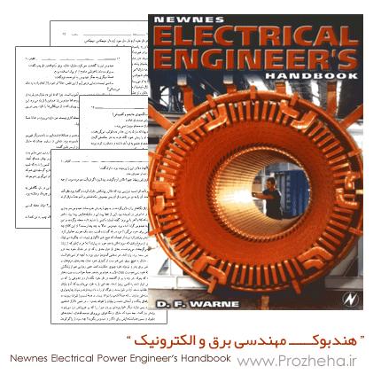 هندبوک مهندسی برق و الکترونیک