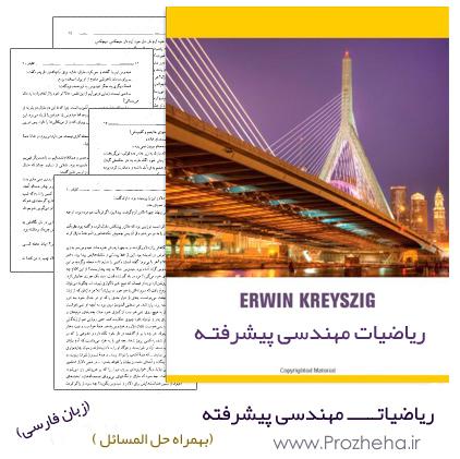 کتاب ریاضیات مهندسی پیشرفته کریزیگ