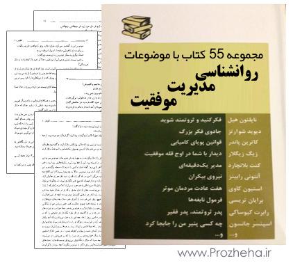 55 کتاب با موضوعات روانشناسی، مدیریت و موفقیت
