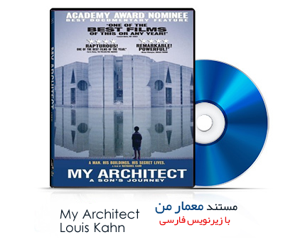 مستند معمار من