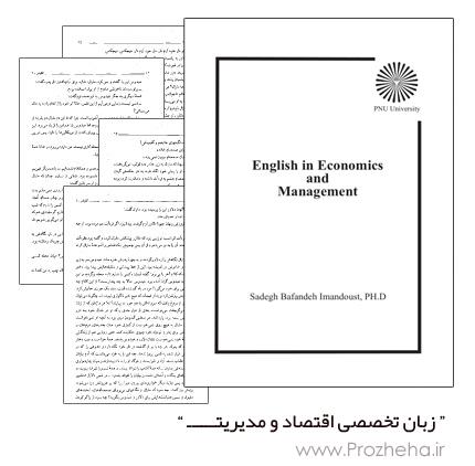 کتاب زبان تخصصی اقتصاد و مدیریت