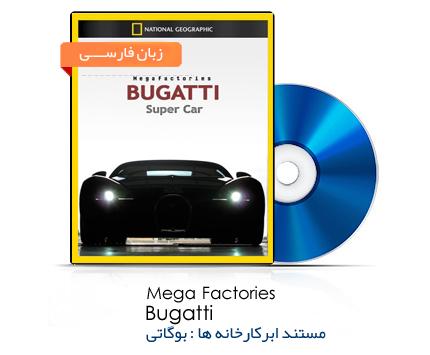 مستند کارخانه های عظیم : بوگاتی