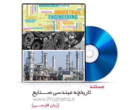 مستند تاریخچه مهندسی صنایع