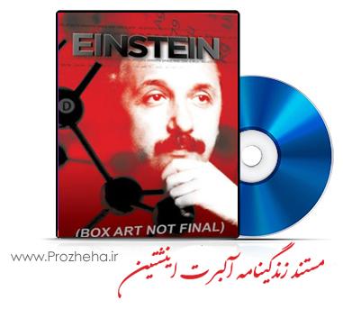 مستند زندگینامه آلبرت اینشتین