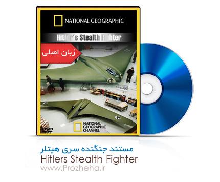 مستند جنگنده سری هیتلر