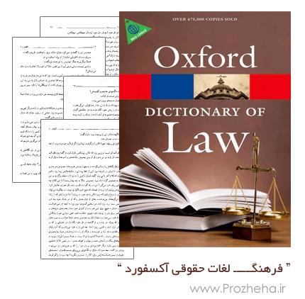 فرهنگ لغات حقوقی آکسفورد