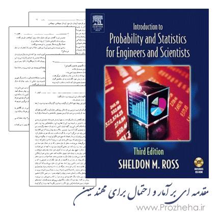 کتاب مقدمه ای بر آمار و احتمال برای مهندسین
