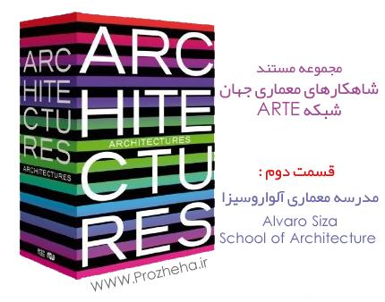 مدرسه معماری آلوارو سیزا