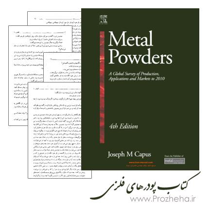 کتاب پودرهای فلزی