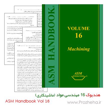 هندبوک 16 مهندسی مواد : ماشینکاری