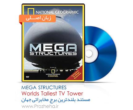 مستند بلندترین برج مخابراتی جهان