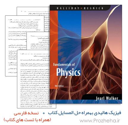 فیزیک هالیدی بهمراه حل المسایل و نسخه فارسی کتاب