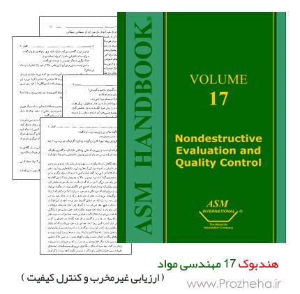 هندبوک 17 مهندسی مواد