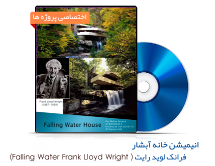 انیمیشن خانه آبشار فرانک لوید رایت