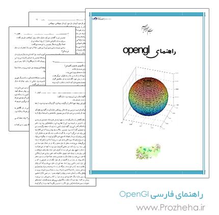 کتاب آموزش فارسی OpenGl