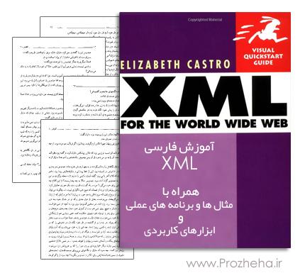 کتاب آموزش کامل Xml