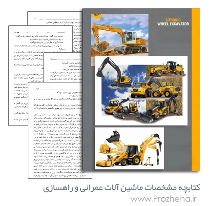 کتابچه مشخصات ماشین آلات عمرانی و راهسازی