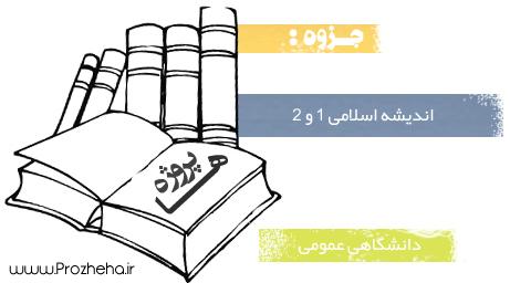 جزوه دروس اندیشه اسلامی 1 و 2