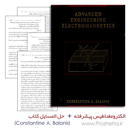 کتاب الکترومغناطیس پیشرفته بهمراه حل المسایل
