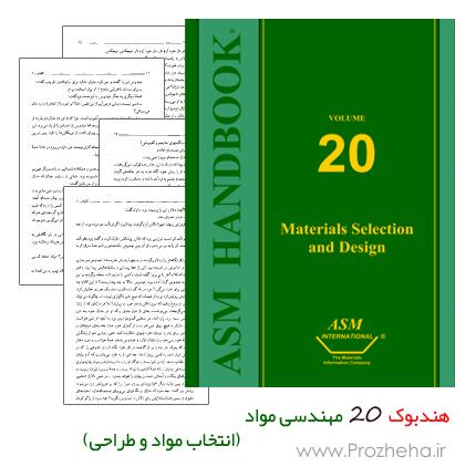 هندبوک 20 مهندسی مواد