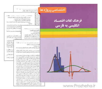 فرهنگ لغات تخصصی اقتصاد و مدیریت