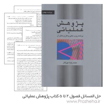 کتاب پژوهش عملیاتی دکتر مهرگان