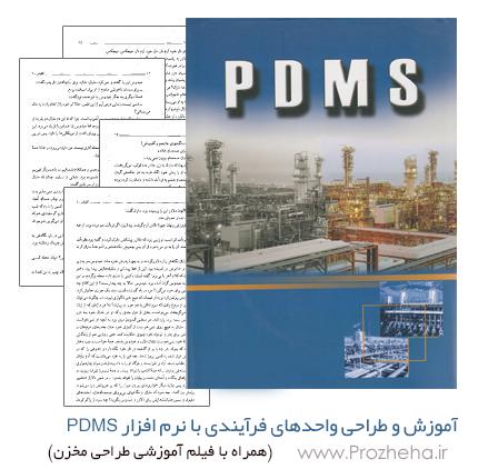 طراحی واحدهای فرآیندی با نرم افزار PDMS