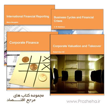 کتاب های مرجع (انگلیسی) رشته ی اقتصاد