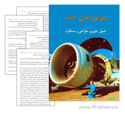 کتاب موتورهای جت