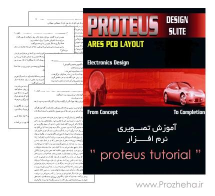 نرم افزار شبیه ساز الکترونیکی Proteus