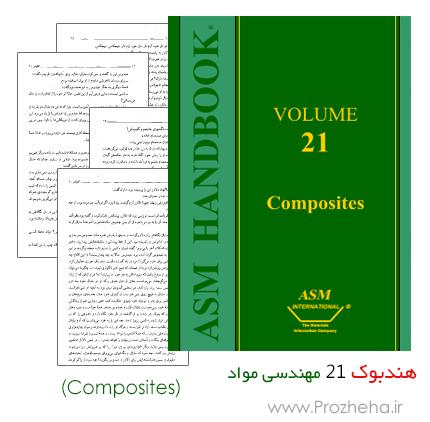 هندبوک 21 مهندسی مواد